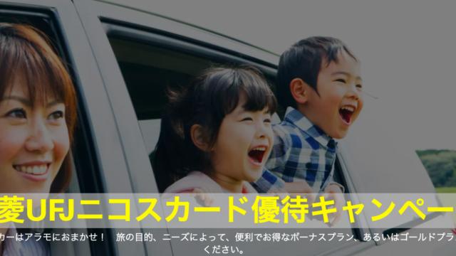 【アラモ】三菱UFJニコスカード優待キャンペーン