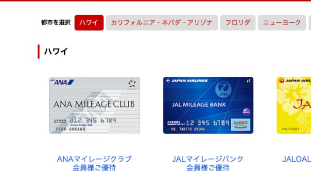 ダラーレンタカーANA・JAL優待画像