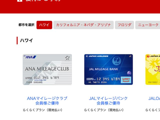 【ダラー】ANAマイレージクラブ会員・JALマイレージバンク会員 優待