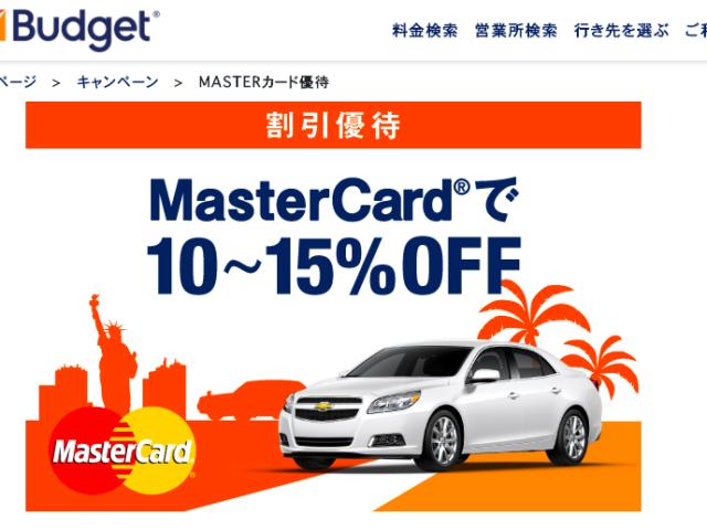 【バジェット】JCB・MasterCard 優待キャンペーン